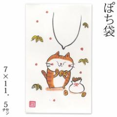 ぽち袋 小判招き猫 (K-3660) 5枚入 Petit envelope