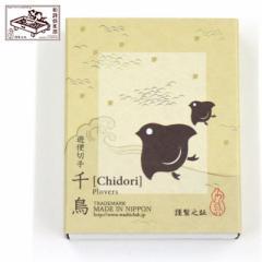 和詩倶楽部 遊便切手 千鳥 (YK-019) 切手型の吉兆柄シール・貼札 20枚入(2絵柄各10枚) Japanese Kitcho pattern sticker