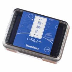 スタンプパッド いろもよう 瑠璃色 (HAC-1-B) 日本の伝統色 スタンプ用インクパッド シヤチハタ Ink pad, Japanese color