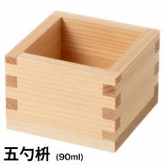 ますや 五勺枡 岐阜県大垣市の檜製計量器・酒器