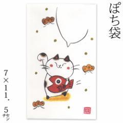 ぽち袋 めで鯛 招き猫 (K-3661) 5枚入 Petit envelope