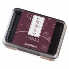 スタンプパッド いろもよう 菖蒲色 (HAC-1-RV) 日本の伝統色 スタンプ用インクパッド シヤチハタ Ink pad, Japanese color