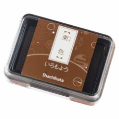 スタンプパッド いろもよう 栗色 (HAC-1-BR) 日本の伝統色 スタンプ用インクパッド シヤチハタ Ink pad, Japanese color