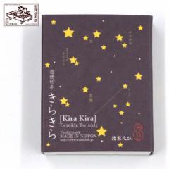 和詩倶楽部 遊便切手 きらきら (YK-022) 切手型の吉兆柄シール・貼札 20枚入(2絵柄各10枚) Japanese Kitcho pattern sticker