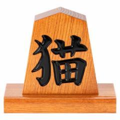 天童将棋駒の置物 猫 四寸飾り駒(高さ12.1cm) 山形県の伝統工芸品 店舗・オフィス・新築祝いに Tendou-shougikoma, Wooden orname