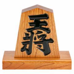 天童将棋駒の置物 王将 四寸飾り駒(高さ12.1cm) 山形県の伝統工芸品 店舗・オフィス・新築祝いに Tendou-shougikoma Oushou, Wood