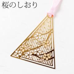 桜のしおりA (SKG001) 金の栞シリーズ 24K表面加工 金属製ブックマーカー Metal bookmark, Gold cherry
