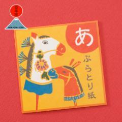 日本市 あぶらとり紙 首馬 40枚入 ※在庫限り