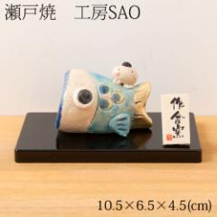 工房SAO 豆太郎と鯉のぼり (MK144) 瀬戸焼の皐月飾り 端午の節句・五月人形 Boys festival decoration, Setoyaki