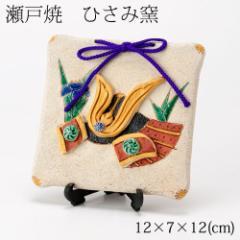 ひさみ窯 陶板 兜飾り (MK880) 瀬戸焼の皐月飾り 端午の節句・五月人形 Setoyaki Satsuki ornament