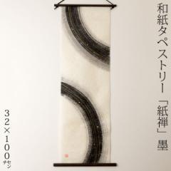 創作和紙タペストリー 紙禅 墨sumi 丸027 日本の職人による手作り和紙製品 Tapestry of Japanese paper made by Japanese craftsmen
