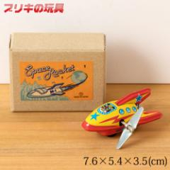くるっと回る動きが楽しいブリキのロケット スペースZ イエロー Tin toy, Space rocket