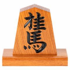 天童将棋駒の置物 桂馬 四寸飾り駒(高さ12.1cm) 山形県の伝統工芸品 店舗・オフィス・新築祝いに Tendou-shougikoma, Wooden orna