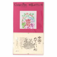 切り紙 中国のめでたい形 Kirigami Chugoku no medetai katachi