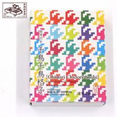 和詩倶楽部 遊便切手 千鳥千鳥格子 (YK-026) 切手型の吉兆柄シール・貼札 20枚入(2絵柄各10枚) Japanese Kitcho pattern sticker