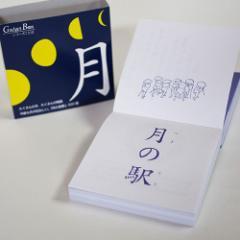 アートブック シリーズことば 月 Artbook series Kotoba Tsuki