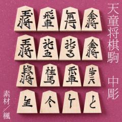 天童将棋駒 楓中彫 彫駒 天童の職人による手彫り将棋駒 Tendou-shougikoma, Japanese chess