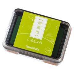 スタンプパッド いろもよう 萌黄色 (HAC-1-YG) 日本の伝統色 スタンプ用インクパッド シヤチハタ Ink pad, Japanese color