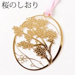 桜のしおりG (SKG007) 金の栞シリーズ 24K表面加工 金属製ブックマーカー Metal bookmark, Gold cherry