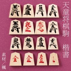 天童将棋駒 楓楷書漆書 書駒 天童の職人による手書き将棋駒 Tendou-shougikoma, Japanese chess