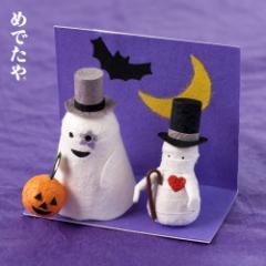 【和紙置物】めでたや ハロウィン パーティー