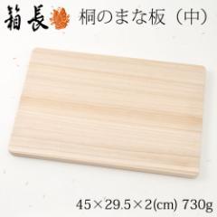 桐のまな板 中 乾きが早くカビに強い軽量まな板 箱長の桐工芸品 Chopping board kiri Hakocho