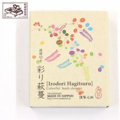 和詩倶楽部 遊便切手 彩り萩蔓 (YK-030) 切手型の吉兆柄シール・貼札 20枚入(2絵柄各10枚) Japanese Kitcho pattern sticker