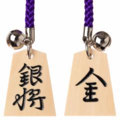 天童将棋駒 根付 銀将/成銀(両面) Tendou-shougikoma strap