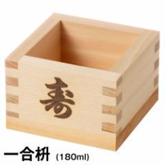 ますや 一合枡 寿 岐阜県大垣市の檜製計量器・酒器