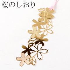 桜のしおりI (SKG009) 金の栞シリーズ 24K表面加工 金属製ブックマーカー Metal bookmark, Gold cherry