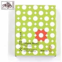 和詩倶楽部 遊便切手 花文 (YK-031) 切手型の吉兆柄シール・貼札 20枚入(2絵柄各10枚) Japanese Kitcho pattern sticker