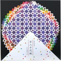 御池奉書紙 京八千代紙・大 京千鳥格子 (YG-002) 15×15cm 16枚入 折り紙・お手紙・包装紙に 和詩倶楽部 Chiyogami, Origami