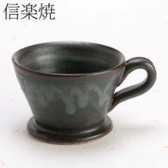 信楽焼 Shigaraki-yaki ドリッパー 黒 作者:中村文夫(なか工房)