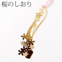 桜のしおりJ (SKG010) 金の栞シリーズ 24K表面加工 金属製ブックマーカー Metal bookmark, Gold cherry
