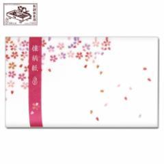 【懐紙】和詩倶楽部 懐柄紙 桜吹雪 30枚入り (KG-014)
