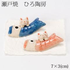 ひろ陶房 猫 鯉のぼり組箸置 (MK884) 瀬戸焼の皐月飾り 端午の節句・五月人形 Setoyaki Satsuki ornament
