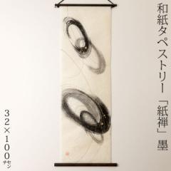 創作和紙タペストリー 紙禅 墨sumi 丸035 日本の職人による手作り和紙製品 Tapestry of Japanese paper made by Japanese craftsmen