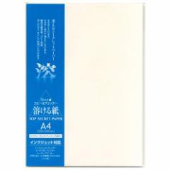プリンター用紙・和紙 A4プリンター和紙 100枚入・溶ける紙トップシークレットペーパー A4サイズ インクジェット・レーザー対応 Jap