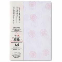 プリンター和紙 大直 祝花 紅白 A4サイズ10枚入 インクジェットプリンター対応 Japanese paper for printer