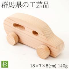 木のおもちゃ くるま(大) 杉無垢材 群馬県の工芸品 Wooden toy, Gunma craft