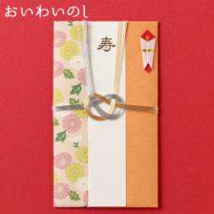 おいわいのし ご祝儀袋 菊枝 (OG-070) Gift envelope