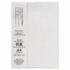 プリンター和紙 大直 純楮春木紙 A4サイズ10枚入 インクジェット・レーザー対応 Japanese paper for printer