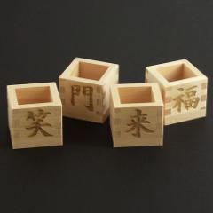 ますや 枡セット 笑門来福(4個セット) 岐阜県大垣市の檜製工芸品