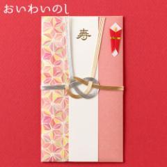 おいわいのし ご祝儀袋 麻の葉/水彩 (OG-071) Gift envelope