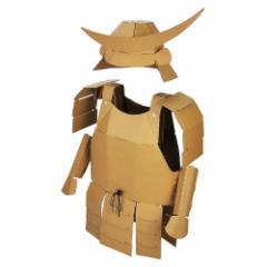 なりきりシリーズ 大人用 ダンボール兜鎧セット 気分は戦国武将 鎧兜組み立てキット コスプレ・仮装に