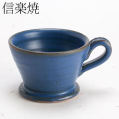信楽焼 Shigaraki-yaki ドリッパー 青 作者:中村文夫(なか工房)