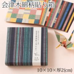 会津木綿柄貼り箱 孔雀(くじゃく) 9×9cm折り紙80枚入り Aizu cotton pattern paper box and origami