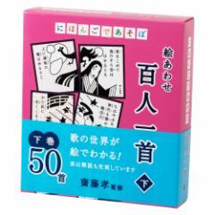 絵あわせ百人一首・下(しも)50首収録 にほんごであそぼ 奥野かるた店 Hyakunin Isshu karuta game
