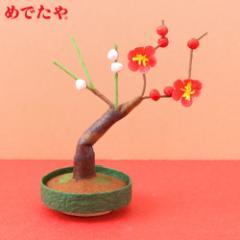 正月飾り めでたや遊び ミニ盆栽 紅白梅