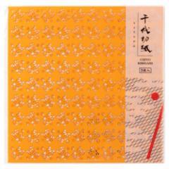 千代切紙 招き猫 (BFCK-047) レーザー加工による切り絵のような透し彫り千代紙・折り紙 東京都の工芸品 Chiyo-kirigami